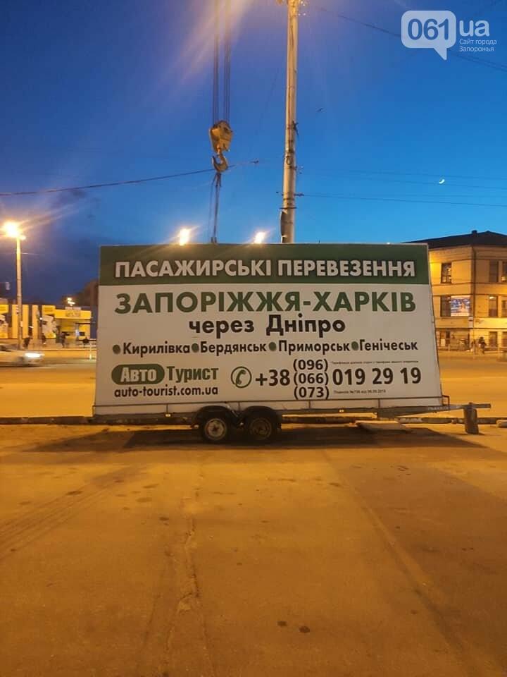 В Запорожье демонтировали незаконную рекламную конструкцию с цитатой из Библии, - ФОТО, фото-2