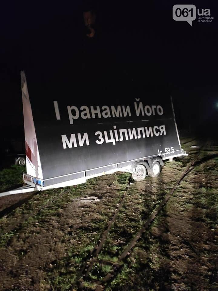 В Запорожье демонтировали незаконную рекламную конструкцию с цитатой из Библии, - ФОТО, фото-5