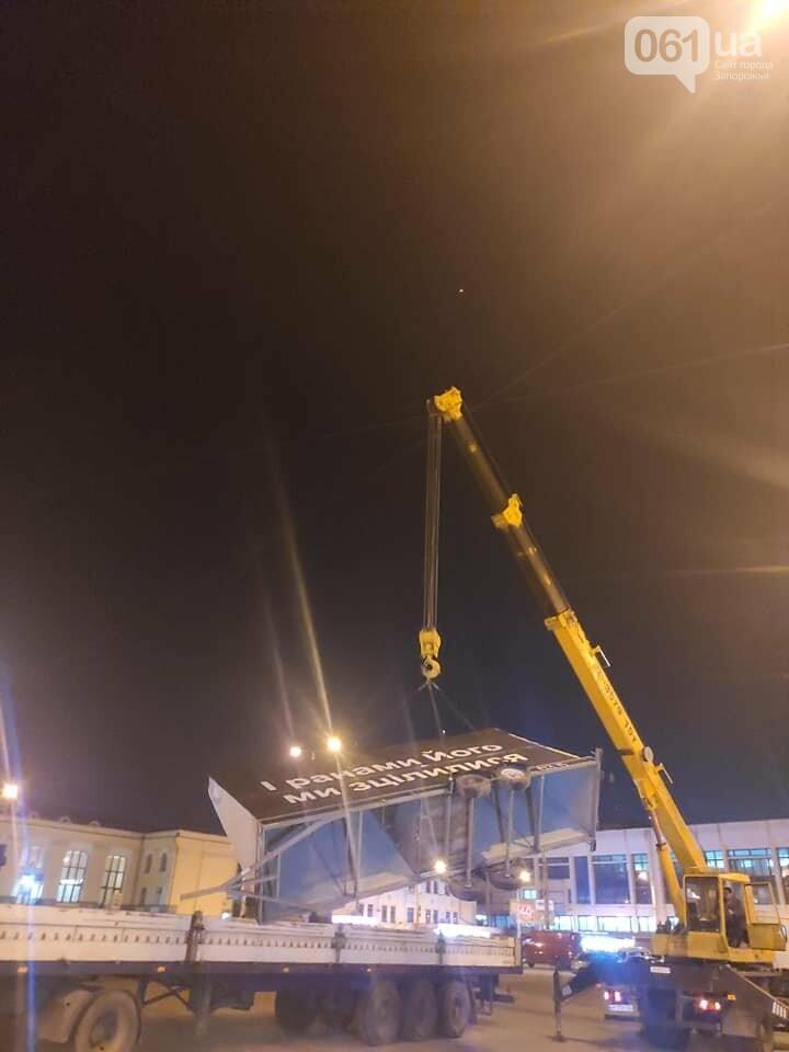 В Запорожье демонтировали незаконную рекламную конструкцию с цитатой из Библии, - ФОТО, фото-4