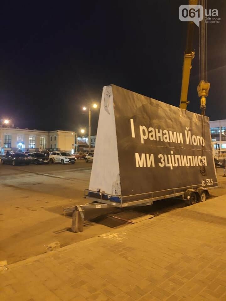 В Запорожье демонтировали незаконную рекламную конструкцию с цитатой из Библии, - ФОТО, фото-1