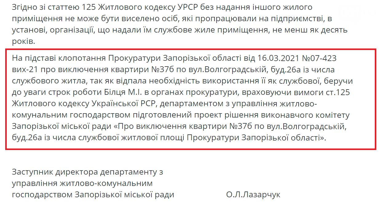 Запорожский прокурор с зарплатой в полмиллиона гривен, приватизирует квартиру в ЖК, которую получил два года назад, фото-1