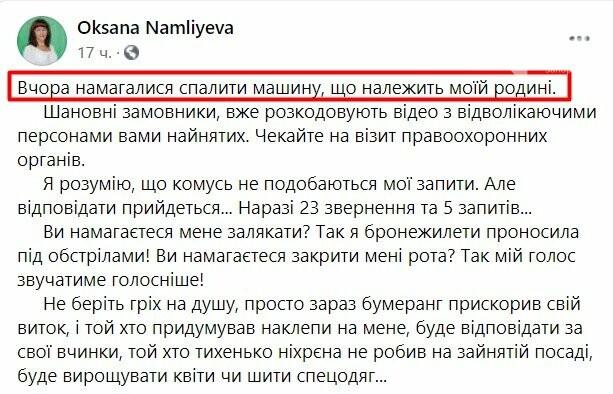 Депутатка Ореховского горсовета прокомментировала попытку поджога автомобиля своей семьи, который не указала в декларации, фото-1