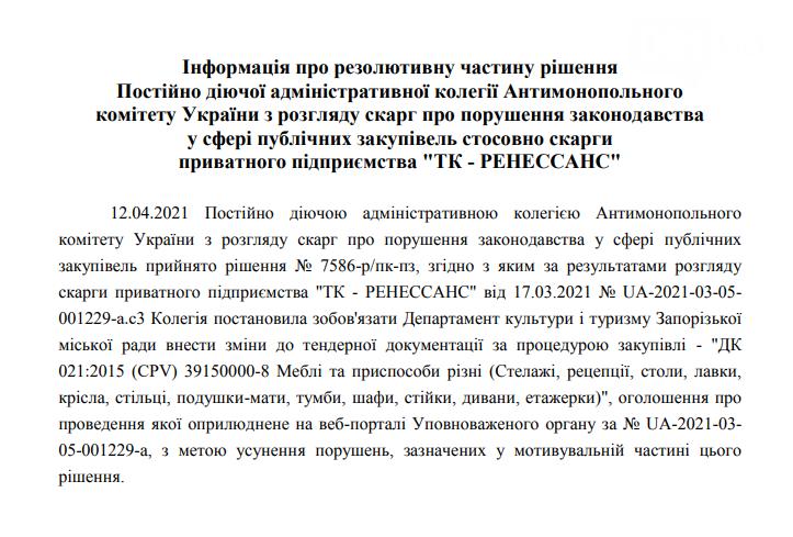 Антимонопольный комитет обязал запорожский департамент культуры и туризма внести изменения в тендер, фото-1