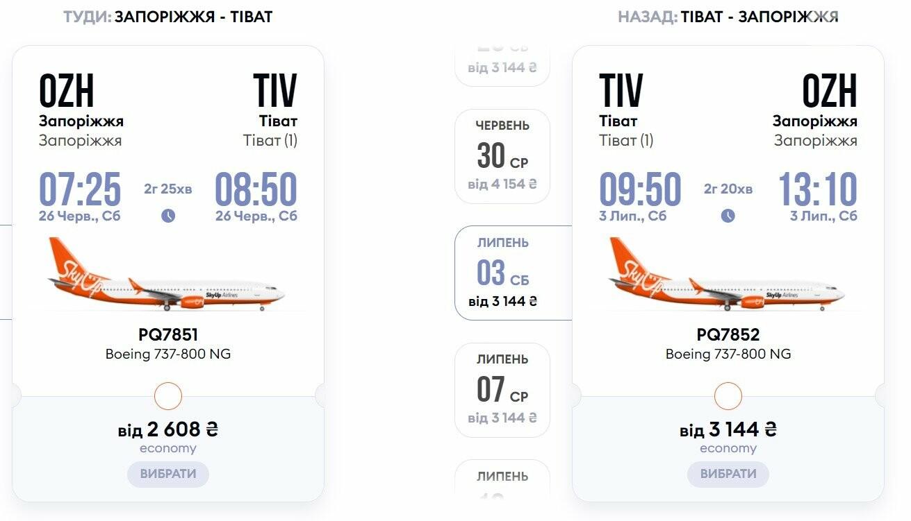 Черногория без ПЦР-теста и карантина: сколько стоит полететь из Запорожья в курортный Тиват , фото-1
