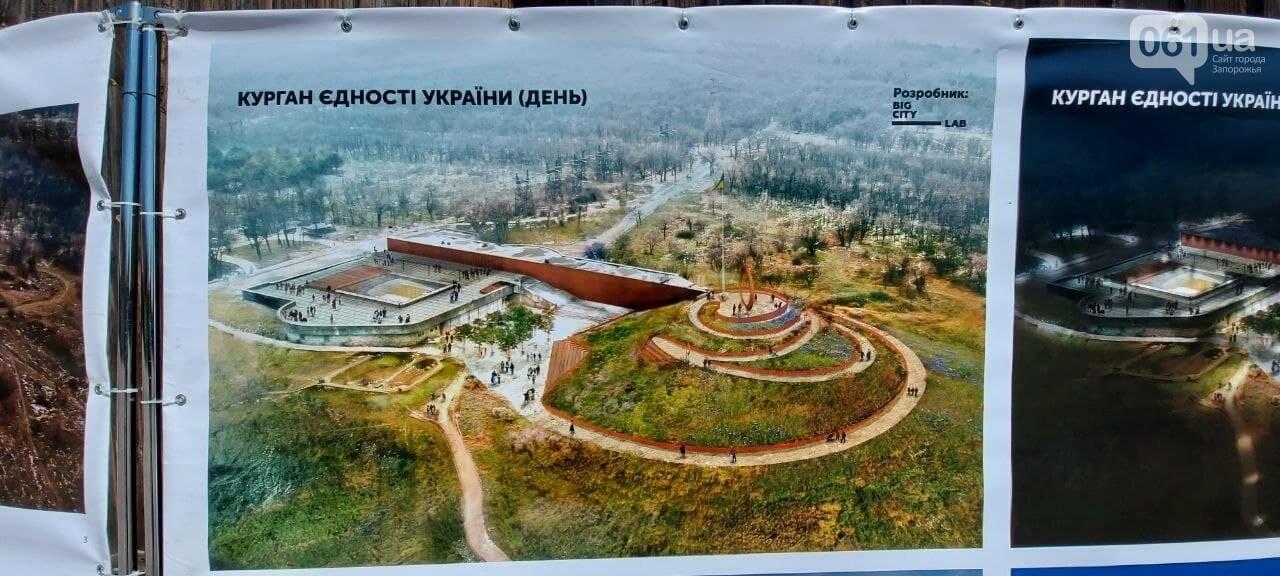 Министр культуры назвал сроки реконструкции кургана на Хортице - как будет выглядеть объект, - ФОТО, фото-13