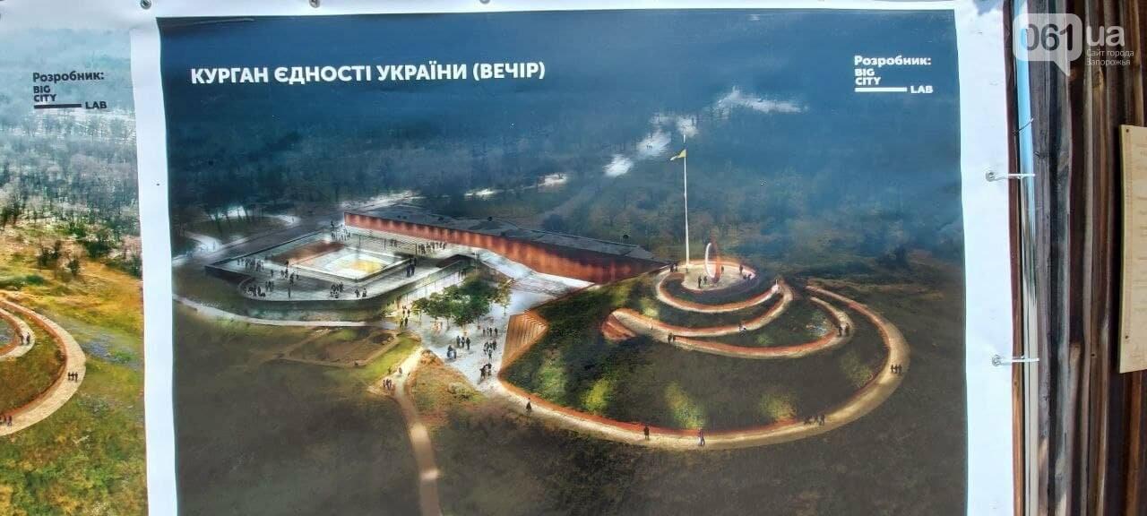 Министр культуры назвал сроки реконструкции кургана на Хортице - как будет выглядеть объект, - ФОТО, фото-14