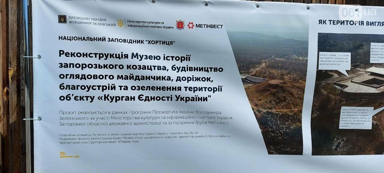 Министр культуры назвал сроки реконструкции кургана на Хортице - как будет выглядеть объект, - ФОТО, фото-15