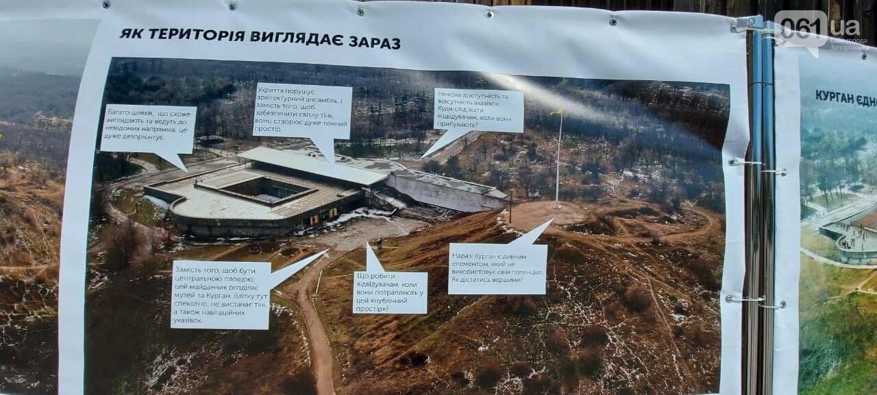 Министр культуры назвал сроки реконструкции кургана на Хортице - как будет выглядеть объект, - ФОТО, фото-17