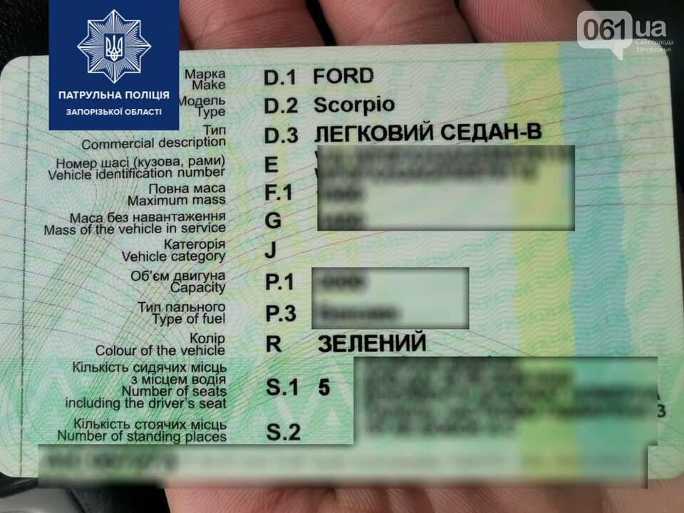 В Запорожье патрульные обнаружили два автомобиля с поддельными техпаспортами, фото-2