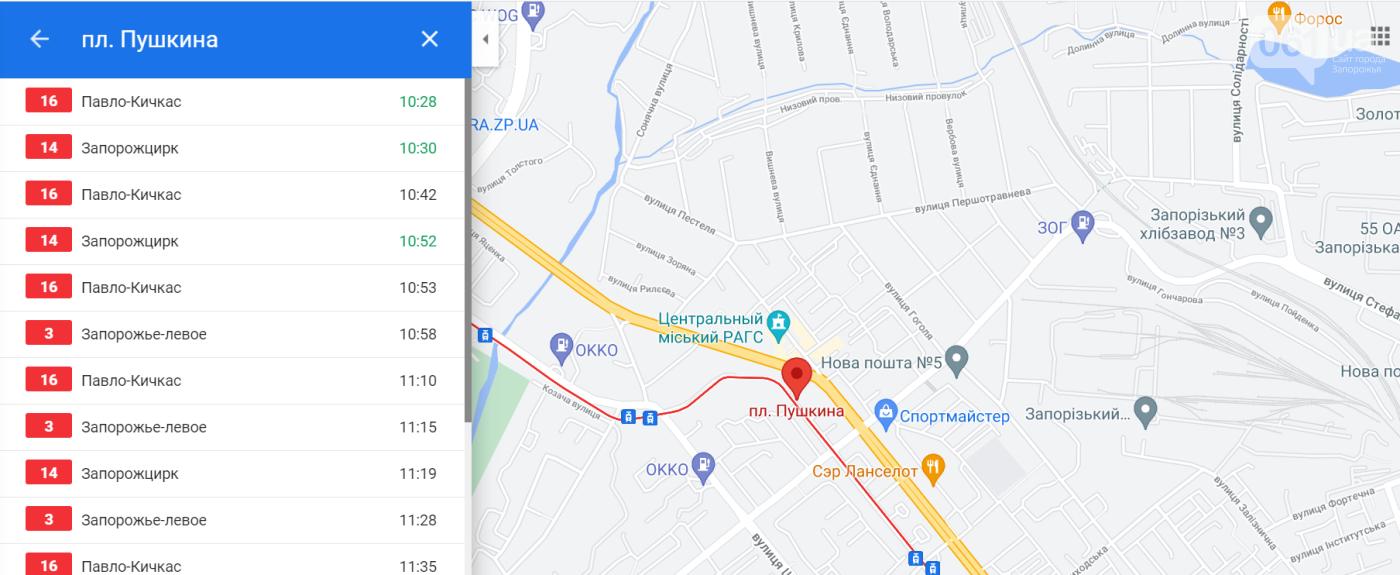 Жители Запорожья могут посмотреть движение муниципального транспорта теперь в Google Maps, фото-2