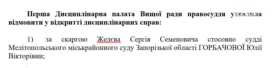 Муж депутатки Запорожского облсовета безуспешно пожаловался на судью в Высший совет правосудия, фото-1
