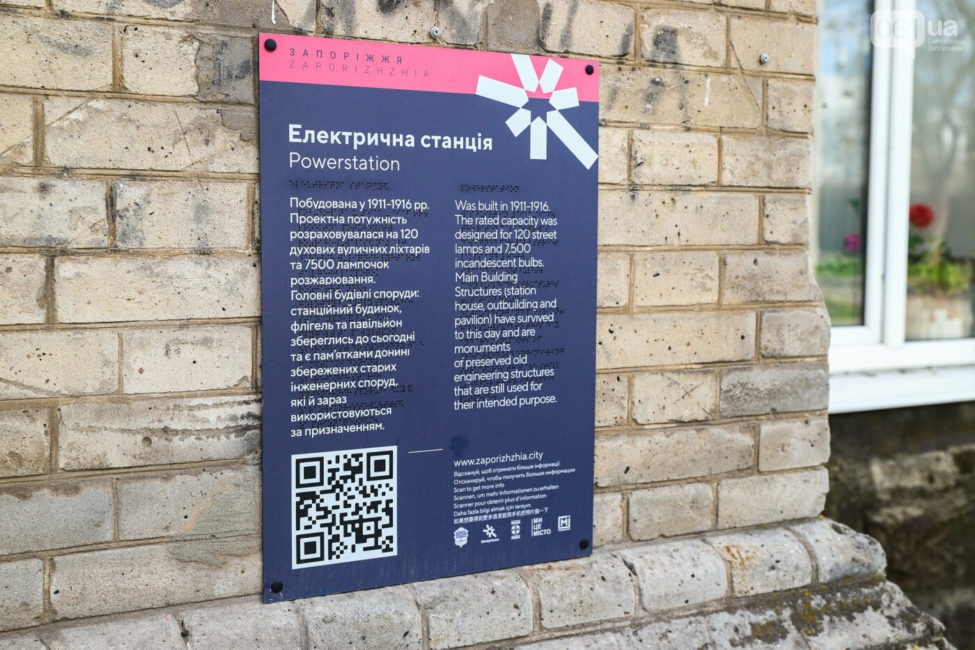 Памятники Старого Александровска: как сейчас выглядит здание первой в городе электростанции, - ФОТО, фото-22