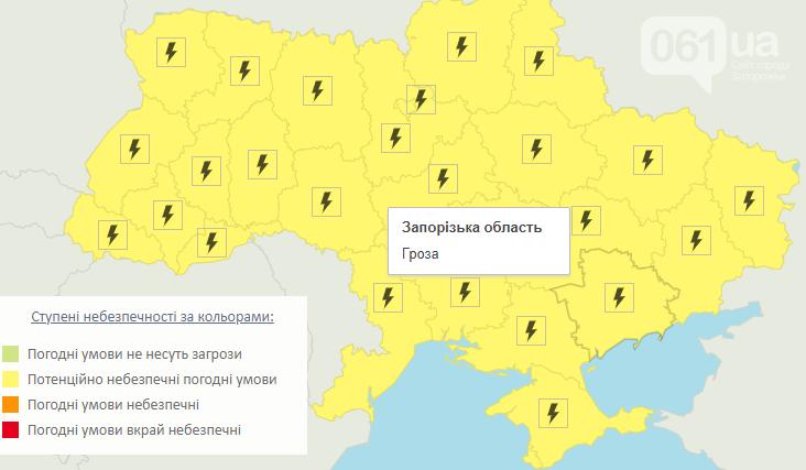 screenshot25 60c228ec39763 - Завтра погода в Запорожье вновь будет дождливой, обещают туман и грозы