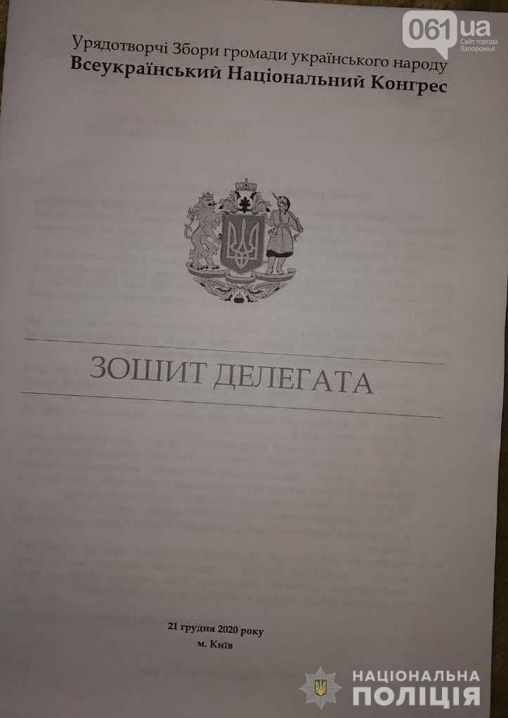 """samoupr2 60c32e9abafca - В Гуляйполе пытались создать самопровозглашенный горсовет: СБУ и полиция провела обыски у """"мэра"""" и """"депутатов"""""""
