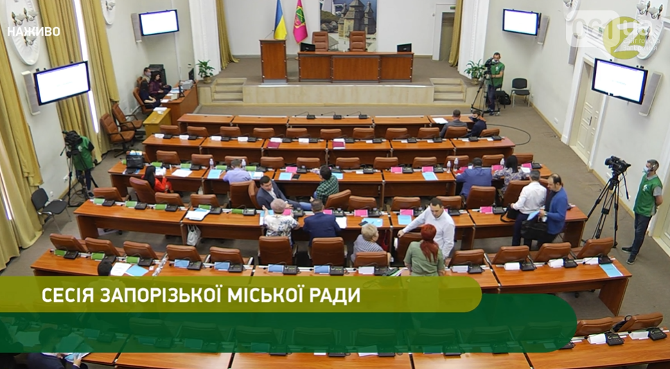 1 60c335dbe3a9f - В Запорожье не могут продолжить сессию горсовета: часть депутатов и мэр отсутствуют в сессионном зале