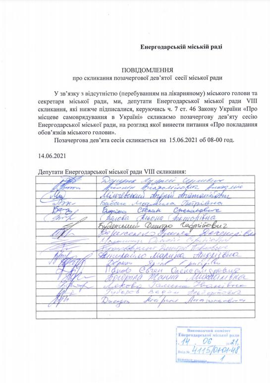 snimok 60c70d34d6d19 - В Энергодаре созывают внеочередную сессию из-за заболевших мэра и секретаря горсовета