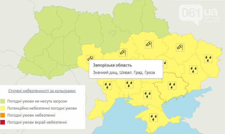 screenshot124 60ca1459642d5 - Синоптики предупреждают о резком ухудшении условий, - погода в Запорожье на завтра