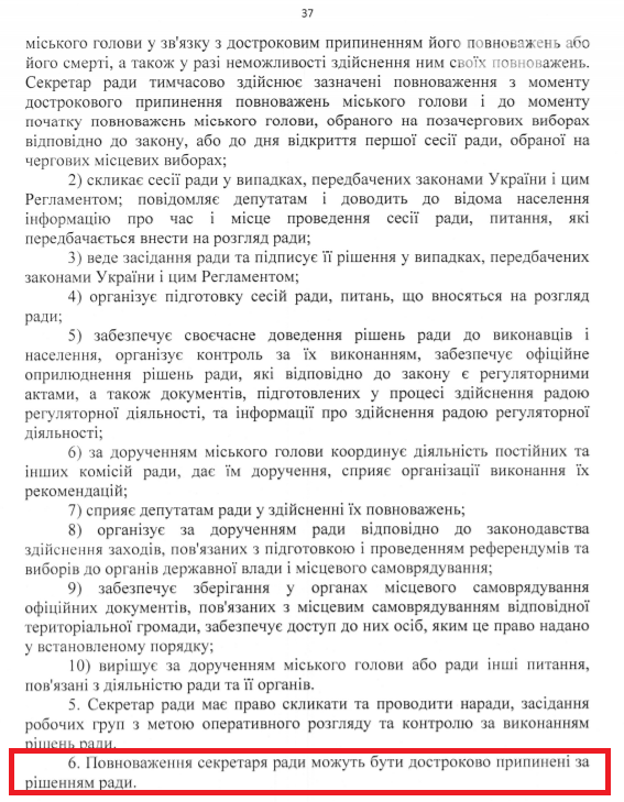 123 60d5e259ceb7b - Мэр Запорожья уволил секретаря горсовета, - ДОКУМЕНТ