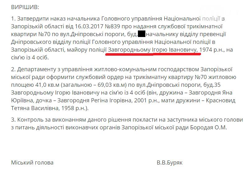 В Запорожье бывший начальник одного из отделов полиции перешел работать помощником к Буряку, фото-2