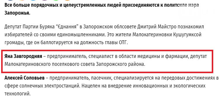 В Запорожье бывший начальник одного из отделов полиции перешел работать помощником к Буряку, фото-1
