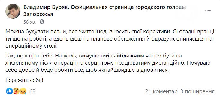 1 60e3039f11d01 - Городской голова Запорожья заявил, что перенес операцию на сердце и ушел на больничный