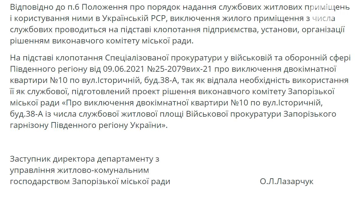 Военный прокурор Запорожского гарнизона, который «погорел» на взятке в 5 тысяч долларов, приватизирует служебную квартиру, фото-1