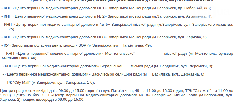 В Запорожье центры массовой вакцинации будут работать и в будние, - ОГА , фото-1