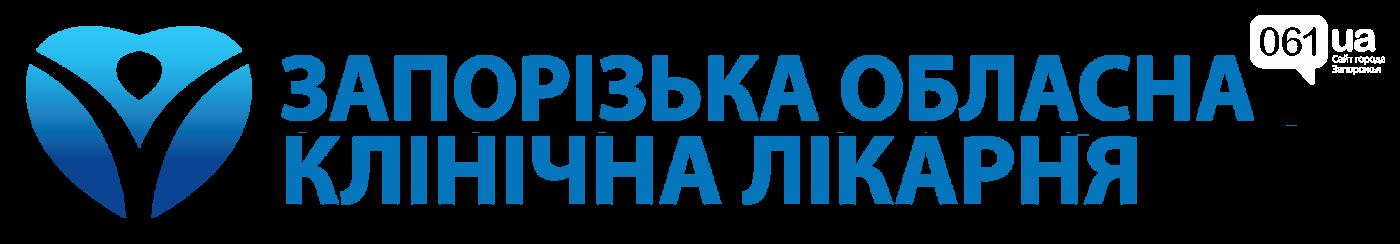 Лікарі Запорізької обласної лікарні допоможуть залишити геморой у минулому!, фото-1