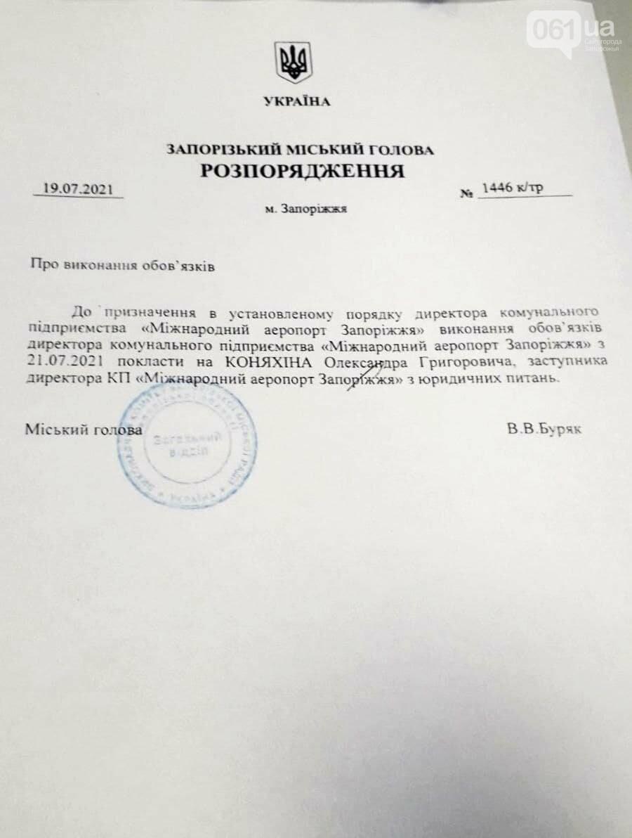 В мэрии согласовали исполняющего обязанности директора для запорожского аэропорта, фото-1