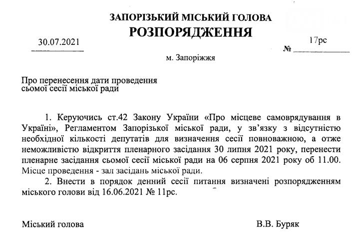 Мэр Запорожья снова перенес сессию на новую дату: это будет шестая попытка собрать депутатский корпус, фото-1