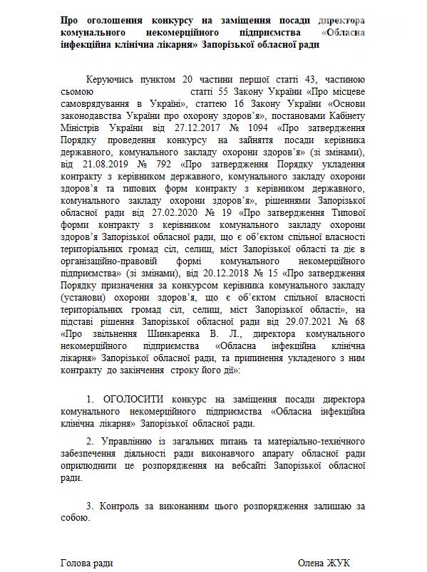 1 610b962181d22 - Запорожский облсовет объявил конкурс на должность директора областной инфекционной больницы