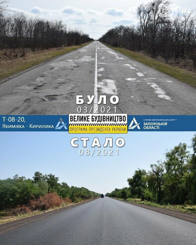 22986118342229243978147502977241060110171732n 610bab06a31b5 - В Запорожской области завершили ремонт дороги в курортную Кирилловку