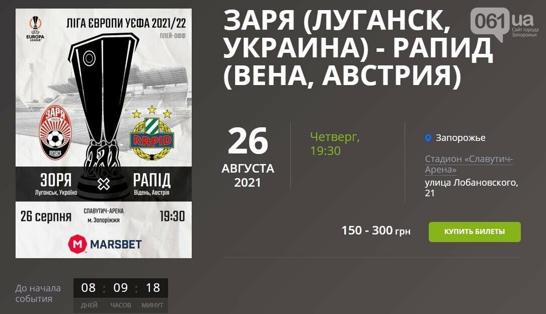 """screenshot6 611cb2d36d70e - """"Заря"""" сыграет матч Лиги Европы в Запорожье со зрителями - цены на билеты"""