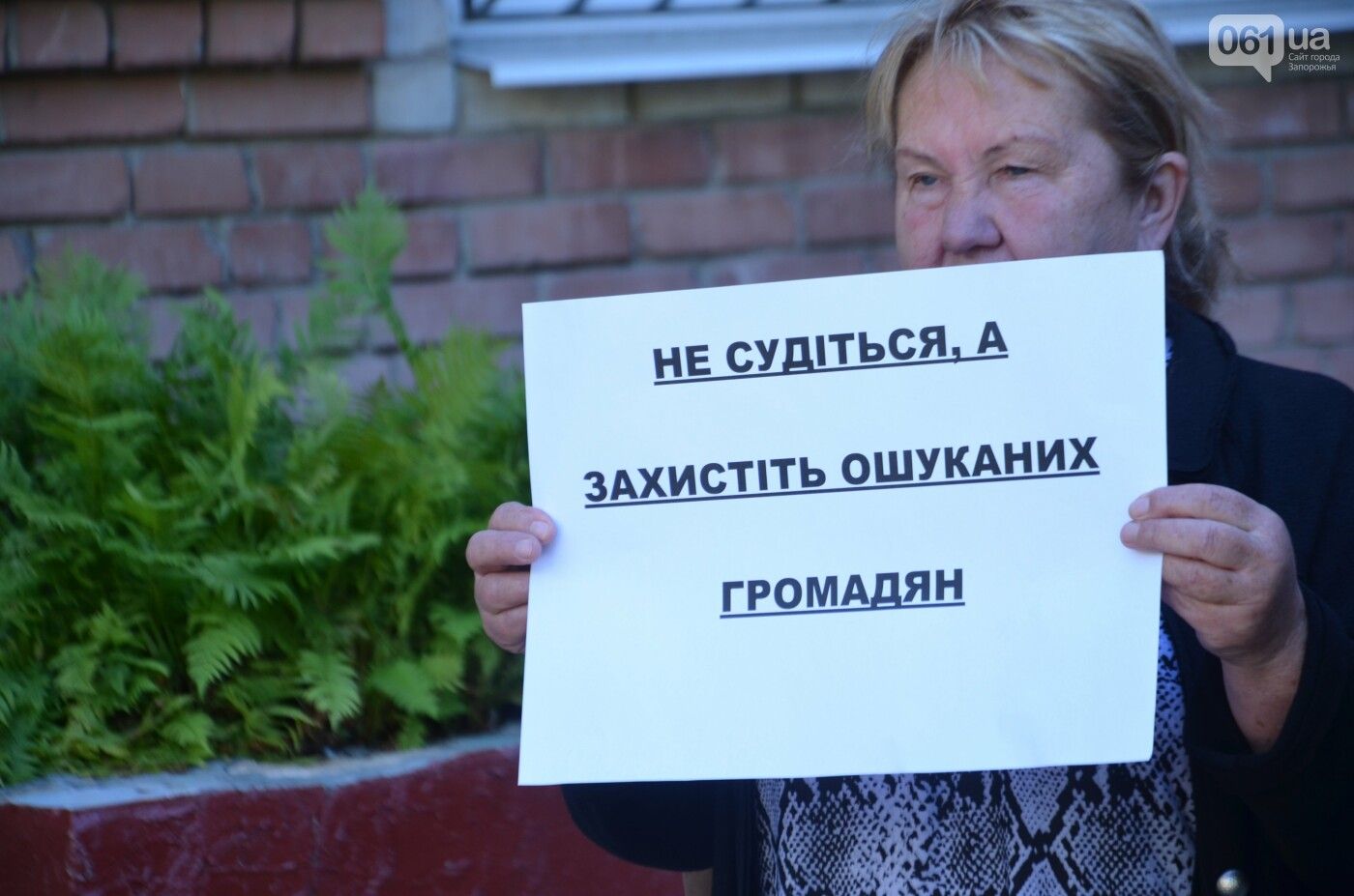 В Запорожье обманутые покупатели квартир выиграли суд у мэрии по делу о «недостроях Сабашука», фото-10