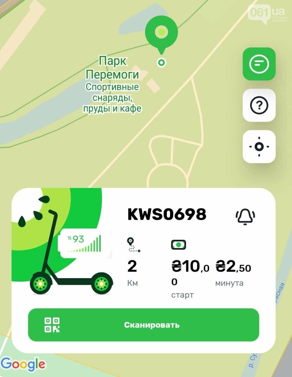 В Запорожье заработал сервис проката электросамокатов: сколько стоит и где можно покататься, фото-2