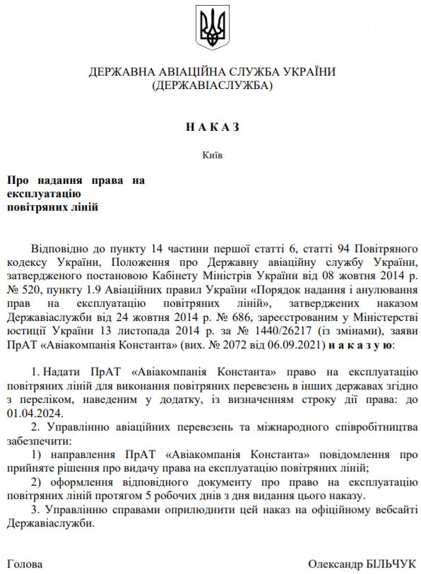 1 61405ebc2adec - Запорожская авиакомпания получила право на авиаперевозки в Восточной Африке