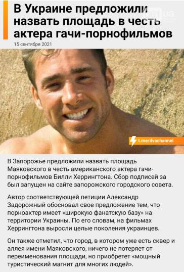 1 614310e325a57 - Запорожские депутаты рассмотрят петицию о переименовании городской площади именем актера гей-порно