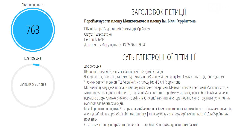 snimok 614310d36040b - Запорожские депутаты рассмотрят петицию о переименовании городской площади именем актера гей-порно