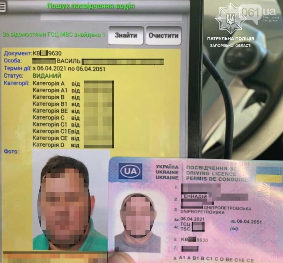 24220123943135057520608367708550929815117873n 61433e84b3f0a - В Запорожье патрульные остановили водителя фуры с поддельным удостоверением - ранее его лишили прав за пьяную езду