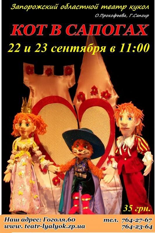 Афиша запорожье театр кукол театр эрмитаж москва купить билет