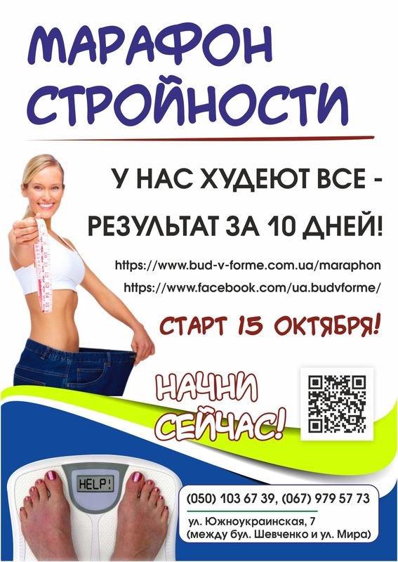 Марафоны Для Похудения Онлайн. Летний онлайн фитнес‑марафон
