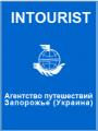 Интурист, агентство путешествий Запорожье (Украина)