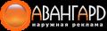 Авангард, рекламно-производственная фирма, производство наружной рекламы в Запорожье