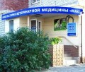 Амбулатория ветеринарной медицины «Макс», Москалык Владимир Тарасович