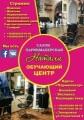 Салон Красоты и Обучающий центр «Натали»