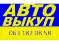 Автовыкуп, выкуп авто в Запорожье