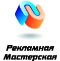 Рекламная Мастерская - наружная реклама в Запорожье