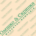 """Бухгалтер в Запорожье, Бухгалтерские и аудиторские услуги в Запорожье, Юридическая компания """"Олешко & Скрипка"""""""