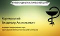 Лечебно - Диагностический Центр на Амосова 67 в Запорожье, аренда помещений только для медицинского профиля, аренда кабинета в Запорожье