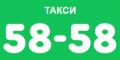 Эконом такси 58-58, курьерские услуги через водителя такси